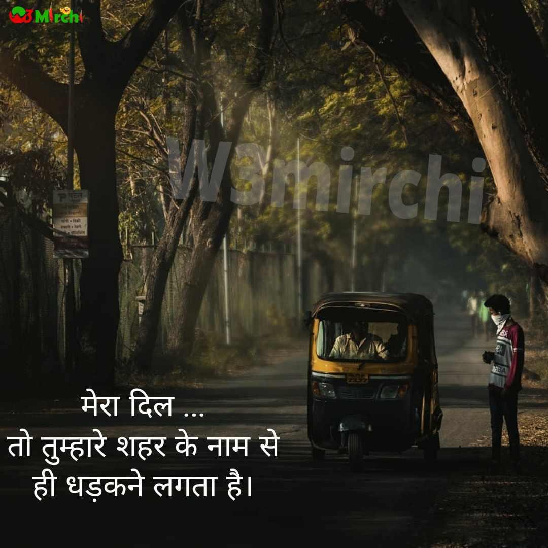 Romantic Shayari  मेरा दिल ...