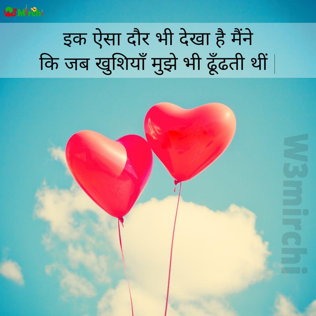 Romantic Shayari  इक ऐसा दौर भी देखा है मैंने
