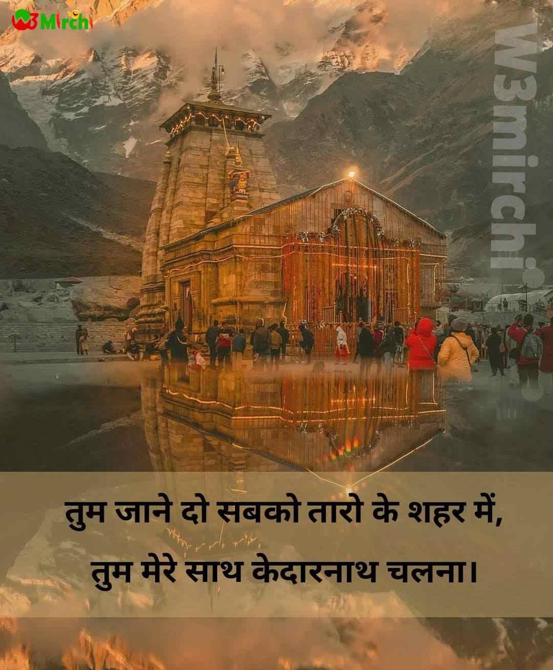Romantic Shayari   तुम जाने दो सबको तारो के शहर में,