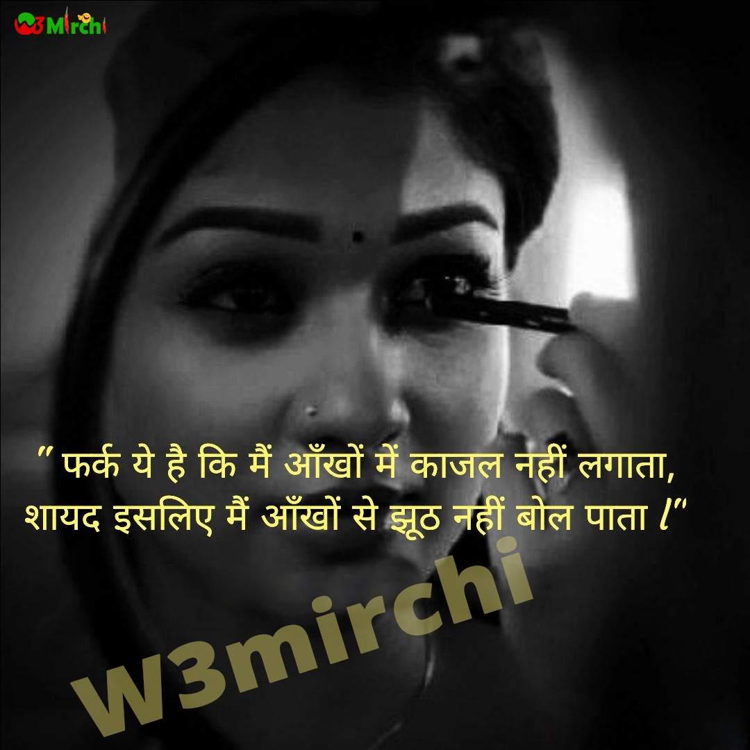 Romantic Shayari   फर्क ये है कि मैं आँखों में काजल नहीं लगाता,