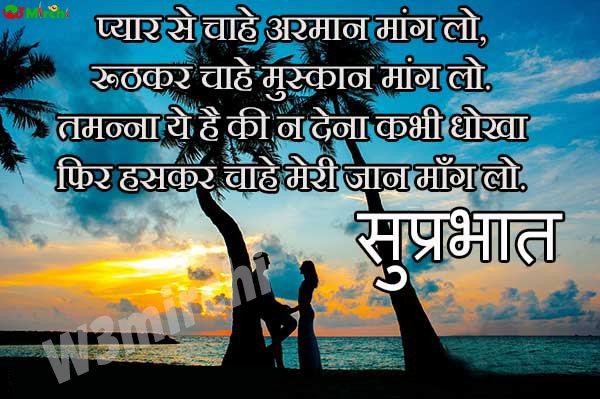 Good Morning Shayari  प्यार से चाहे अरमान मांग लो,