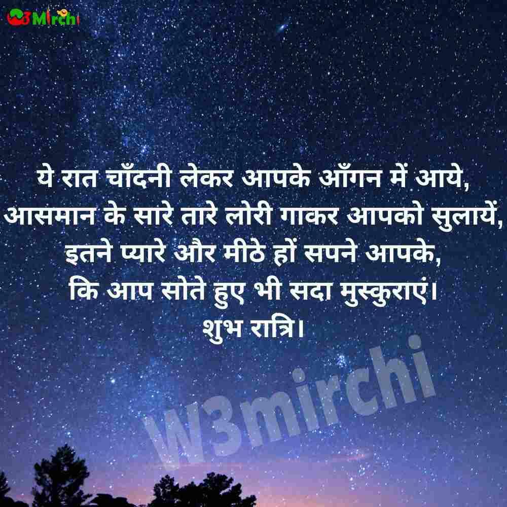 Good Night Shayari  ये रात चाँदनी लेकर आपके आँगन