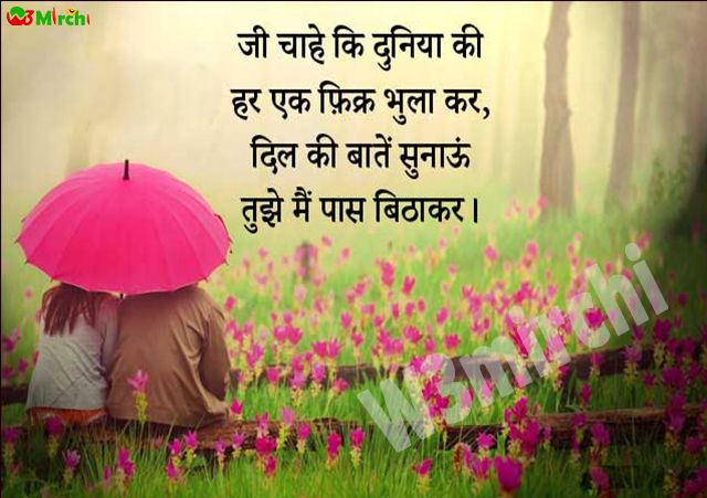 Romantic Shayari  जी चाहे कि दुनिया की हर एक