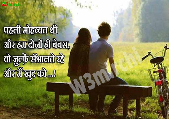 Romantic Shayari  पहली मोहब्बत थी