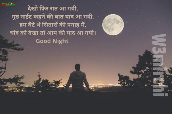 Good Night Shayari देखो फिर रात आ गयी,