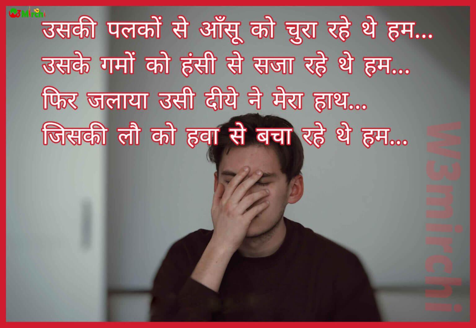 Sad Shayari उसकी पलकों से आँसू को चुरा रहे थे