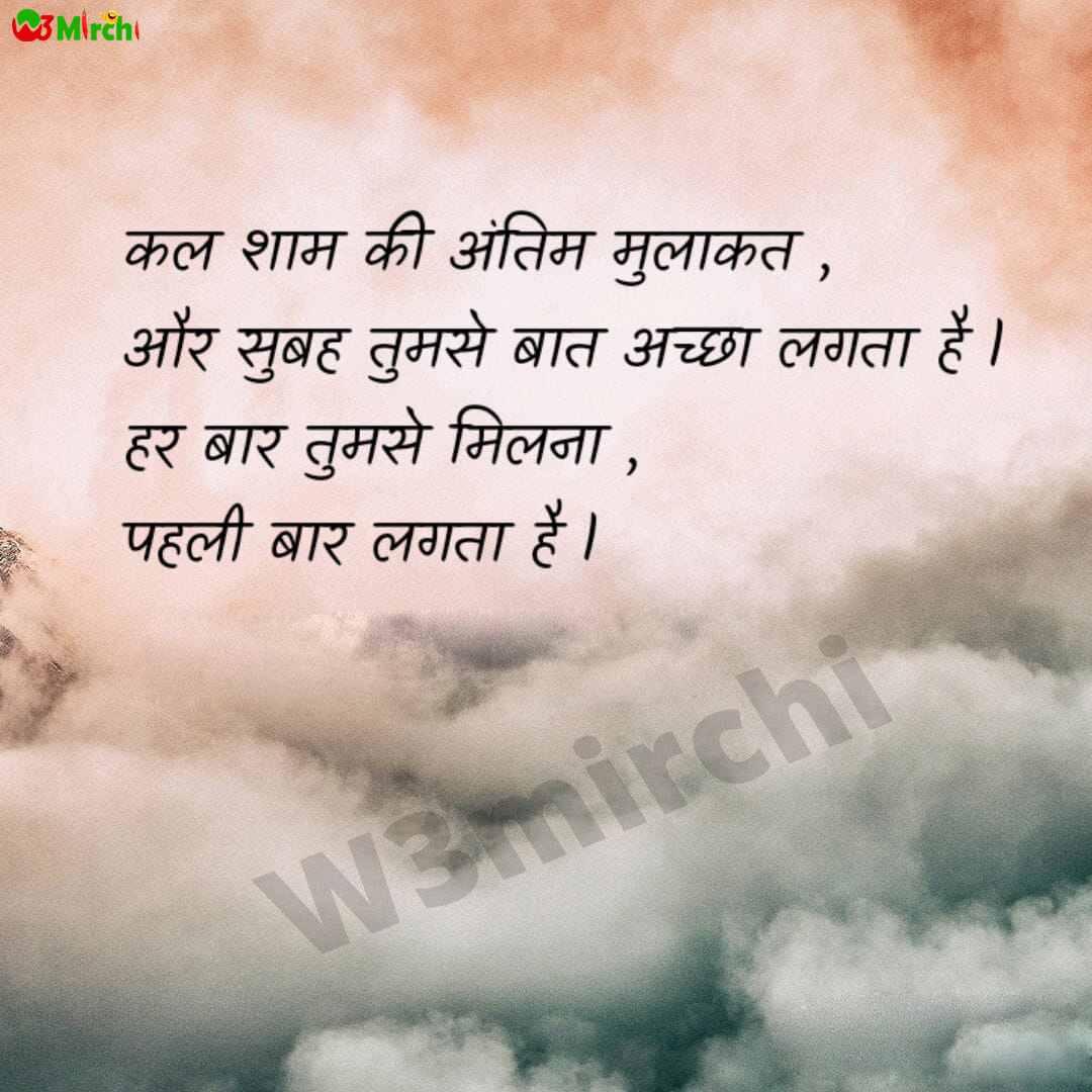 Romantic Shayari  कल शाम की अंतिम मुलाकत ,