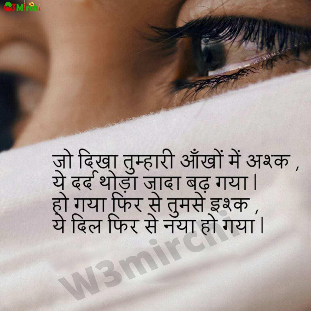 Romantic Shayari  जो दिखा तुम्हारी आँखों में अश्क ,