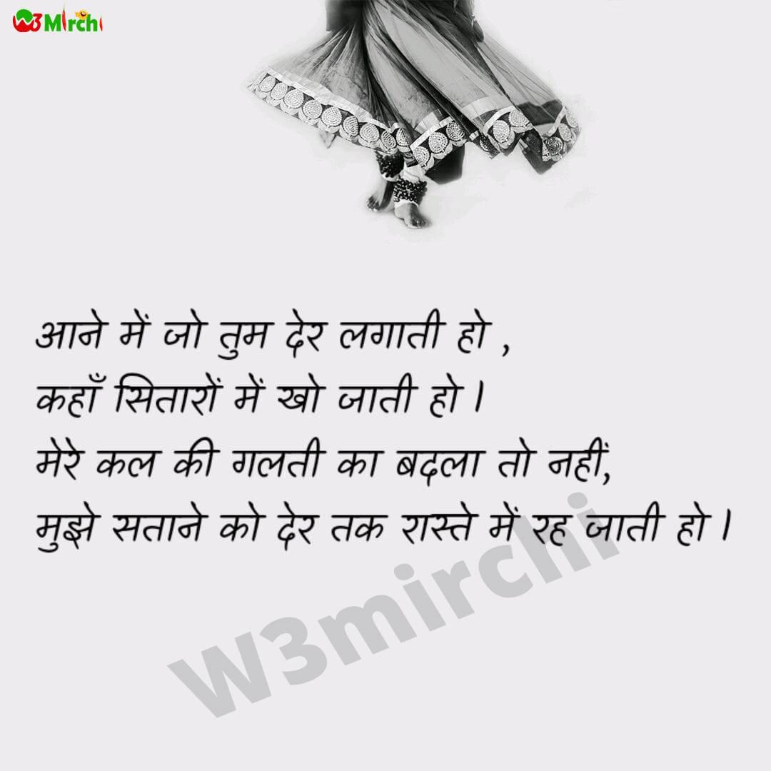 Romantic Shayari   आने में जो तुम देर लगाती हो ,