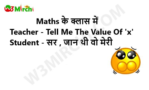 Funny Mathematics Jokes गणित के मजेदार फॉर्मूले चुटकुले