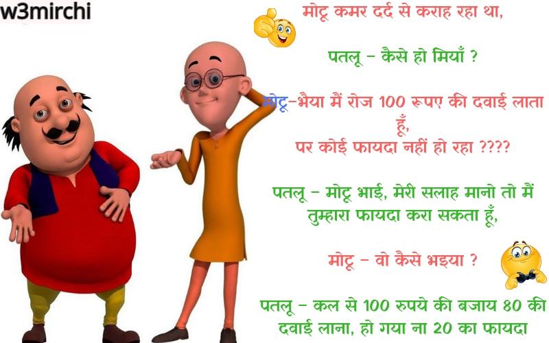 Motu Patlu Joke मोटू कमर दर्द से कराह रहा था,