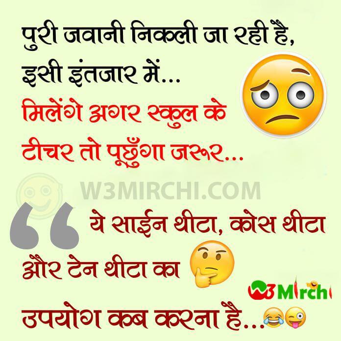 Funniest Maths Jokes in Hindi पुरी जवानी निकली जा रही है