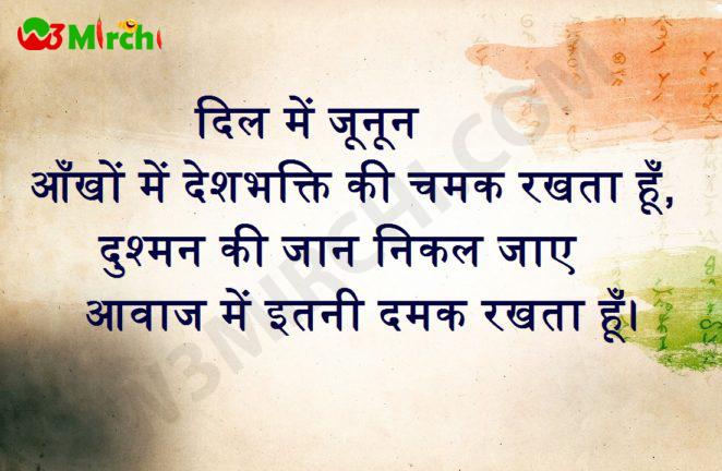 Desh Bhakti Shayari दिल में जूनून आँखों में देशभक्ति