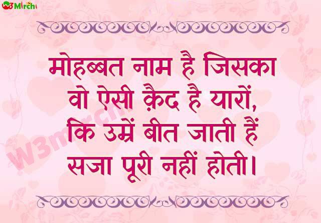 True Shayari  मोहब्बत नाम है जिसका