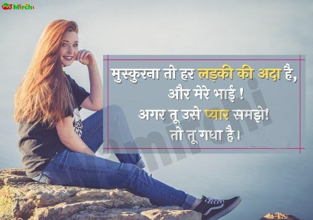 Adaa Shayari   मुस्कुरना तो हर लड़की की अदा है,