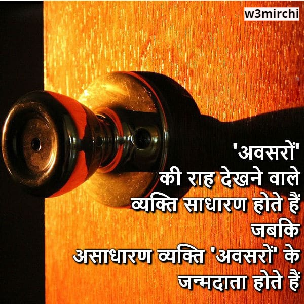 Opportunity Quotes अवसर पर कोट्स