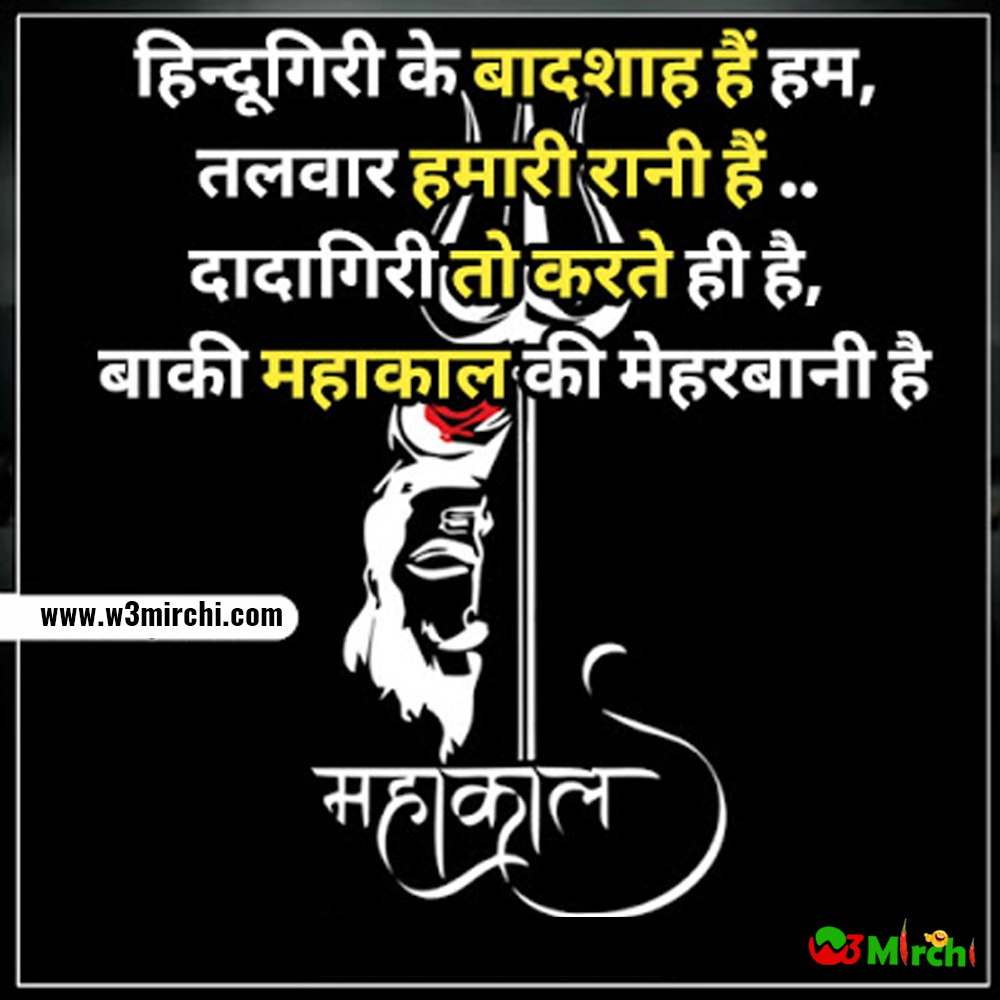 Sawan Quotes