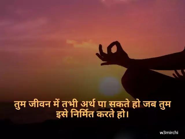 Meditation Quotes ध्यान कोट्स