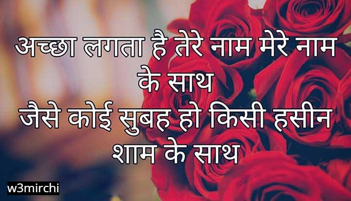 Gajab Love Shayari गजब लव शायरी