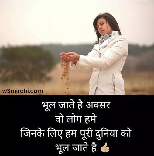 Bhul Shayari