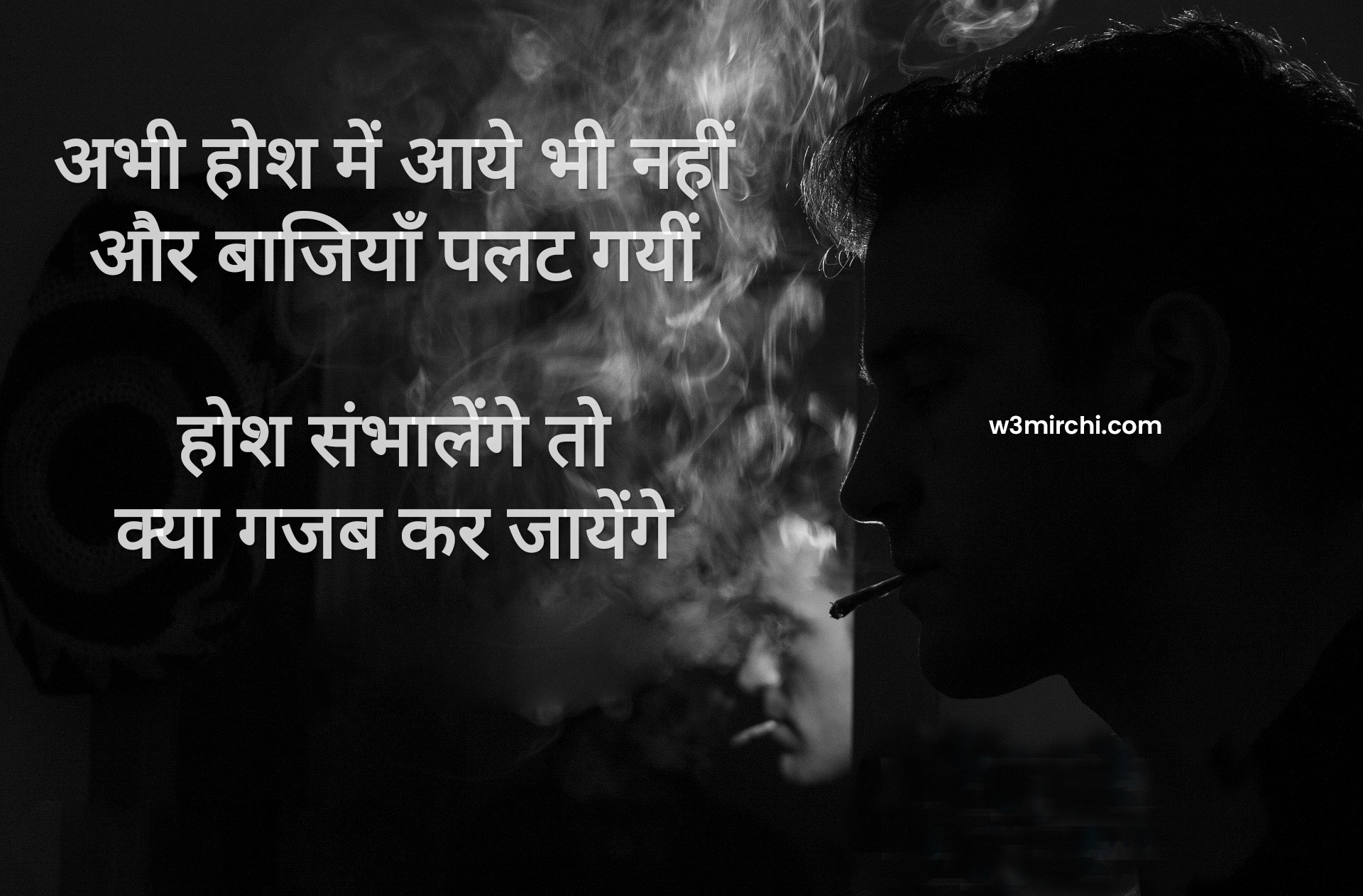 Hosh Shayari