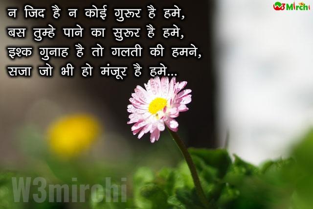 Gajab Love Shayari    न जिद है न कोई गुरूर है