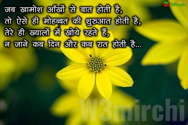 Gajab Love Shayari    जब खामोश आँखों से बात होती है,