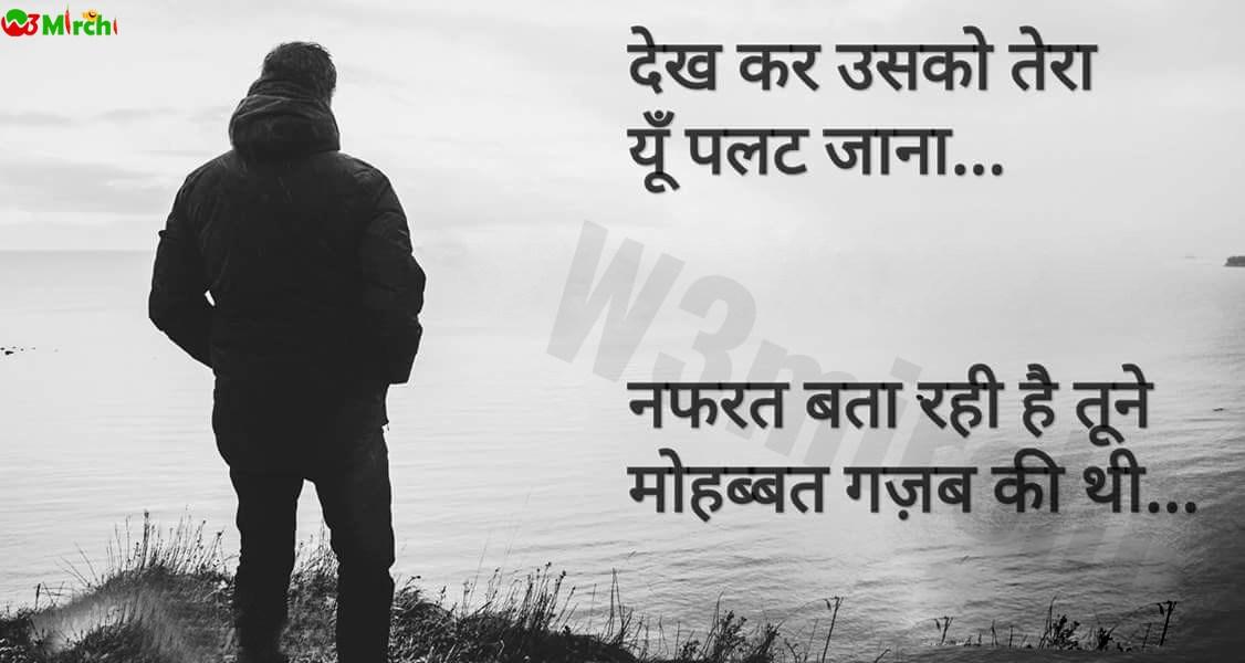 Gajab Love Shayari    देख कर उसको तेरा यूँ पलट जाना…