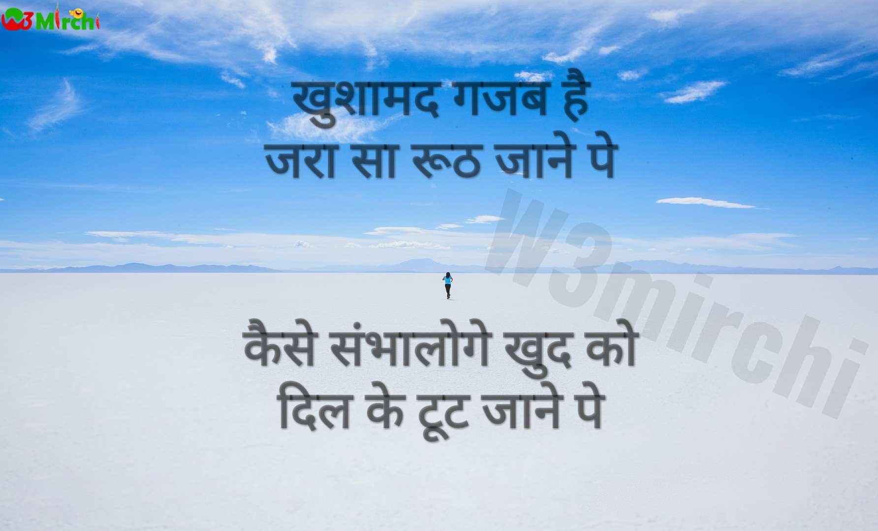 Gajab Love Shayari      खुशामद गजब है जरा सा रूठ