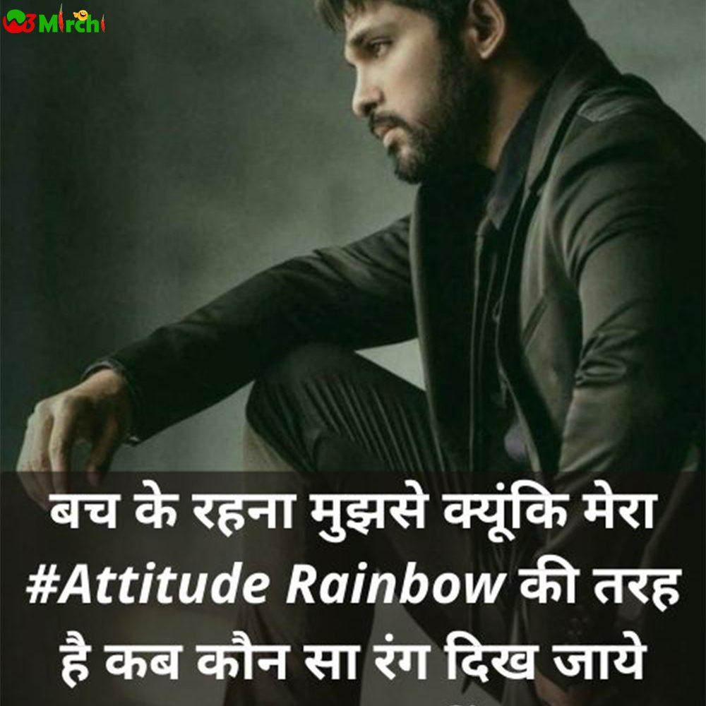 Attitude Shayari     बच के रहना मुझसे 😏
