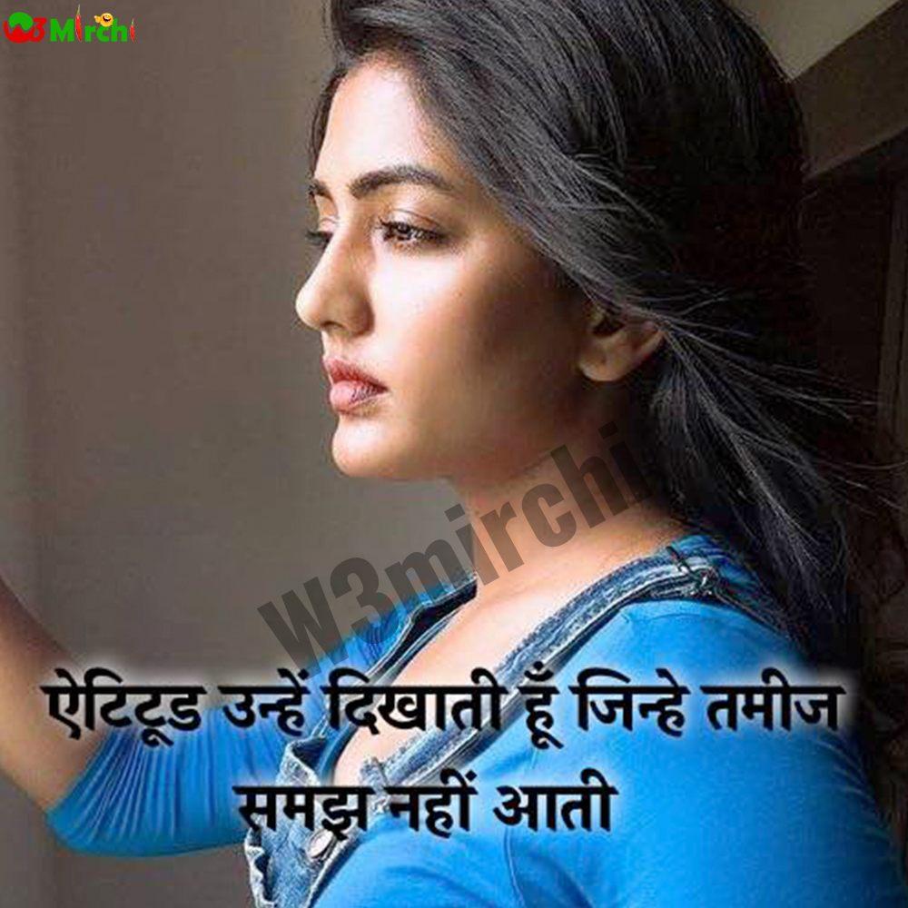 Attitude Shayari     ऐटिटूड उन्हें दिखाती हूँ😏