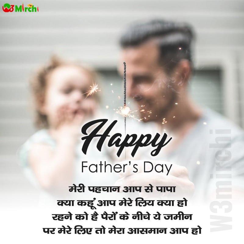 Happy Fathers Day Shayari