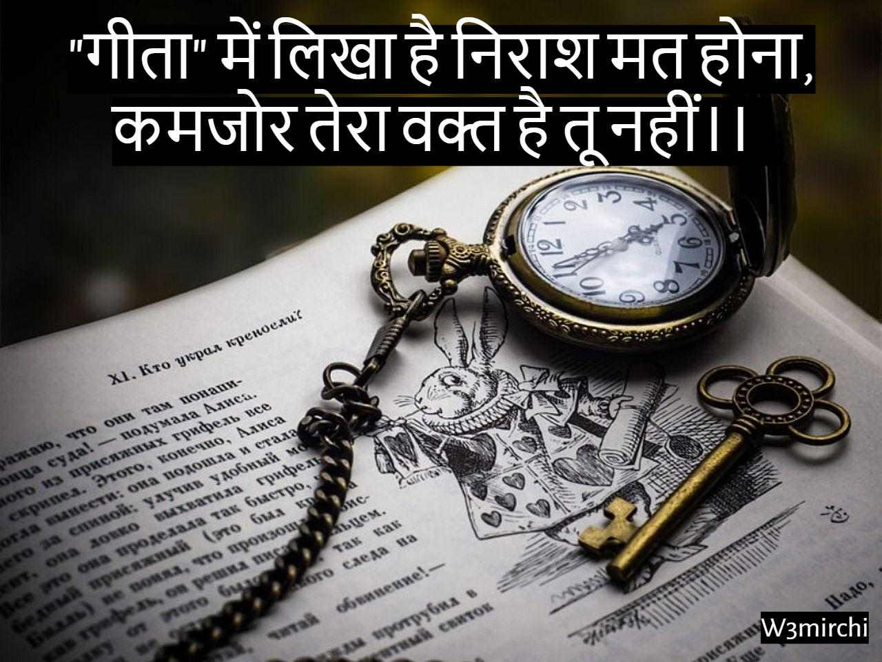 """""""गीता"""" में लिखा है निराश मत होना,"""