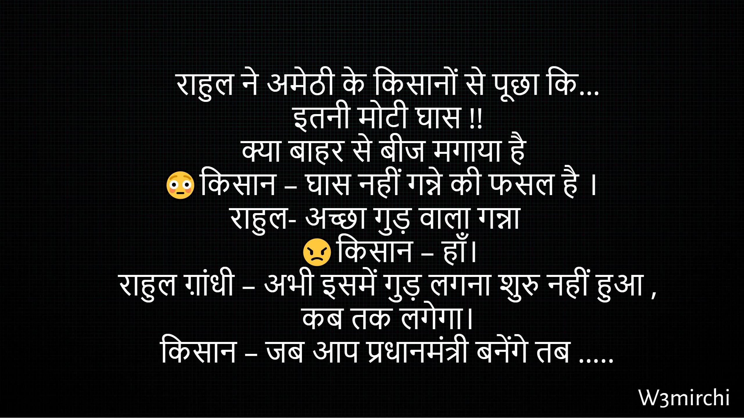 राहुल किसान से