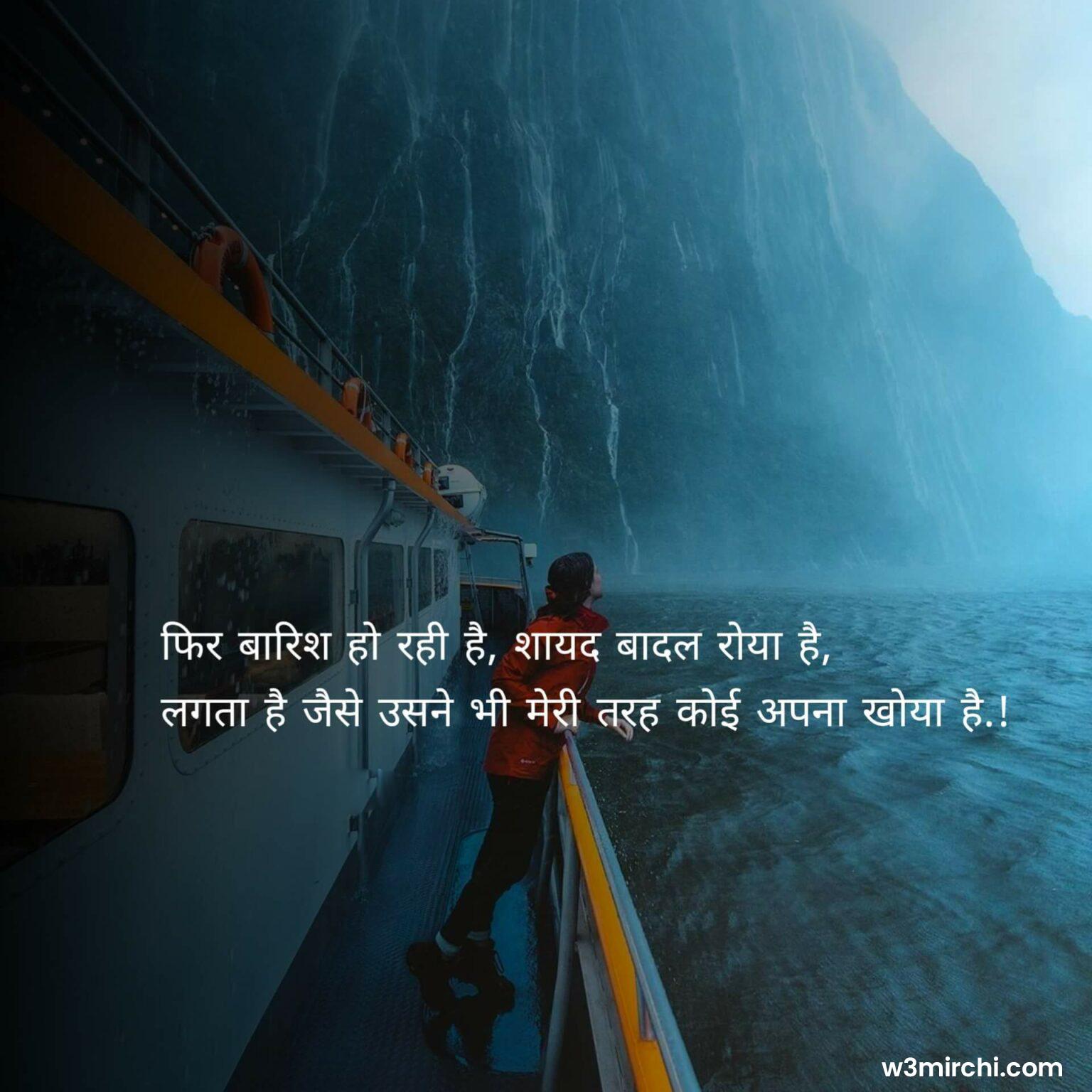 Barish Pe Shayari      फिर बारिश हो रही है