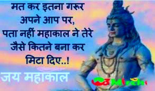Jai Mahakaal Shayari