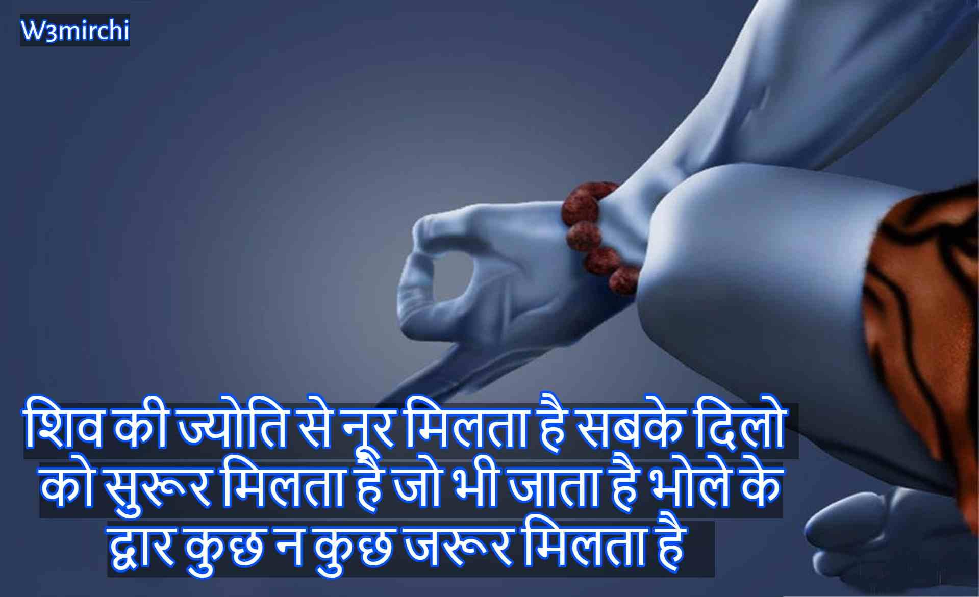 शिव की ज्योति से नूर मिलता है