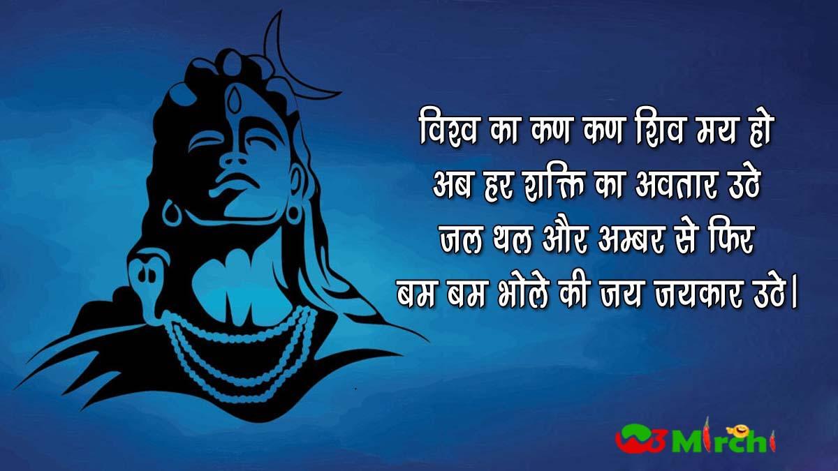 भगवान शिव शायरी इन सावन