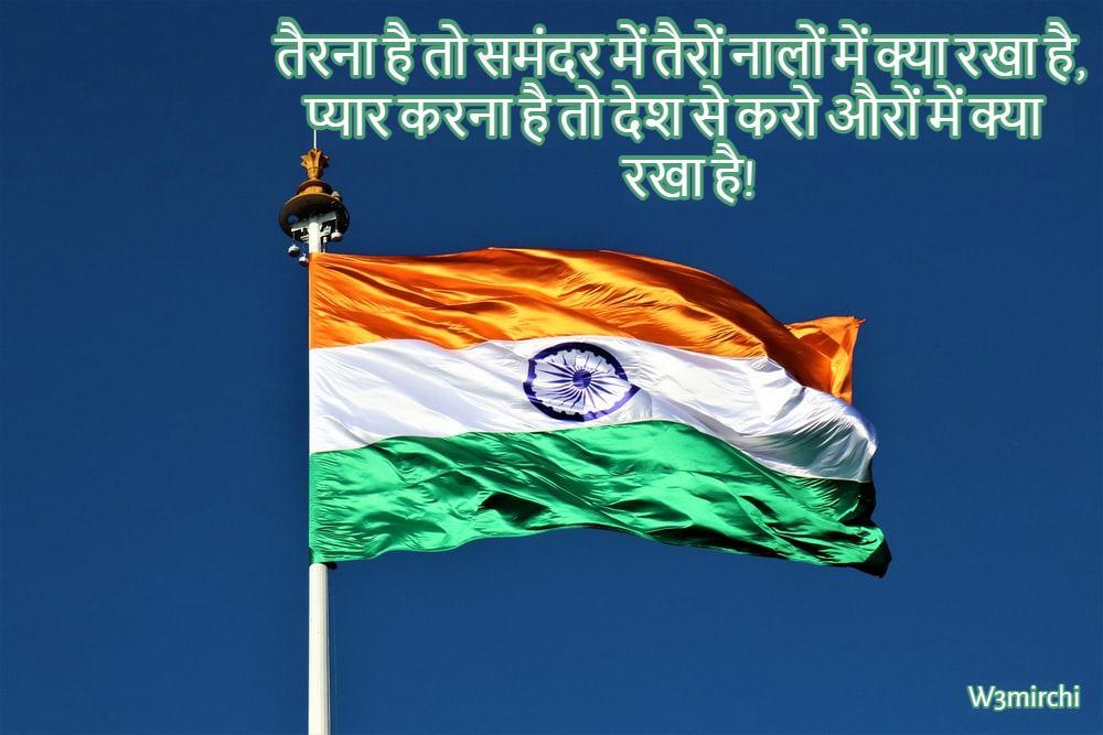 स्वतंत्रता दिवस की हार्दिक शुभकामनाएं