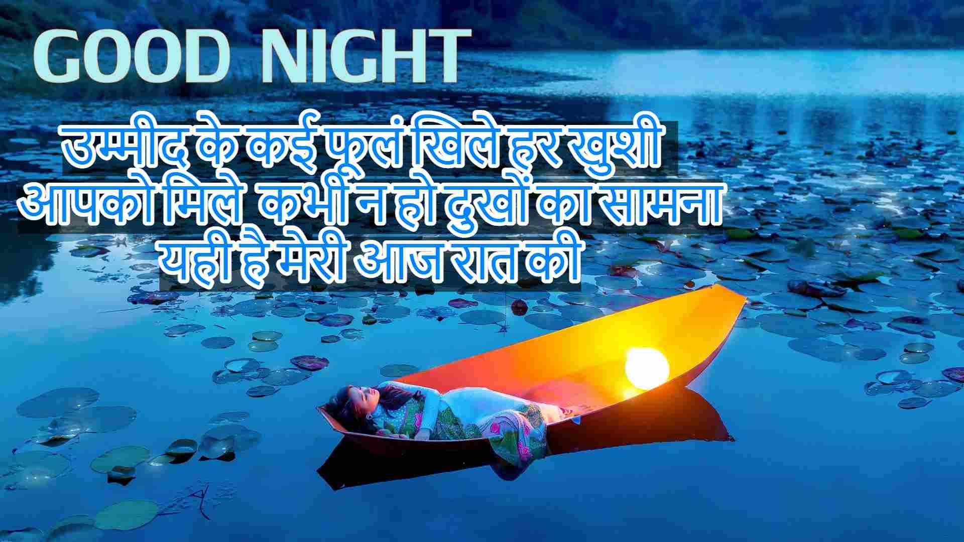 🌹🌠 शुभ रात्रि 🌠🌹