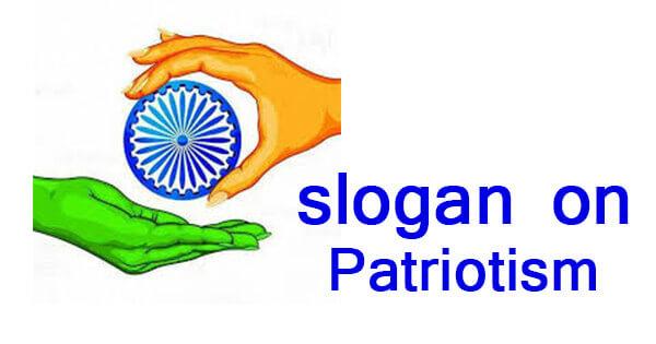 देशभक्ति पर स्लोगन