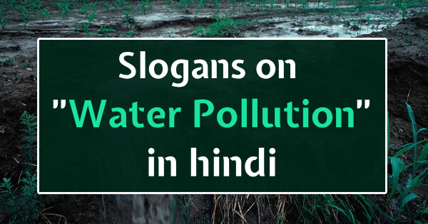 जल प्रदुषण पर नारे - Slogans of Water Pollution